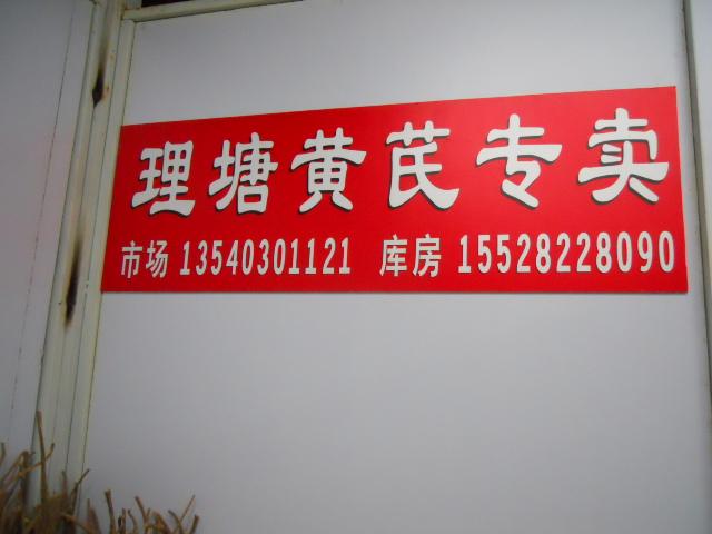 理塘黄芪专卖