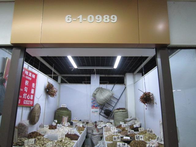 中药材商铺6-1-0989
