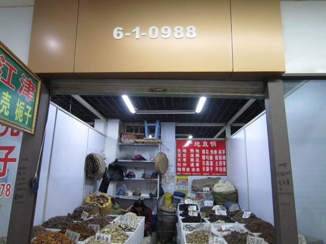 中药材商铺6-1-0988