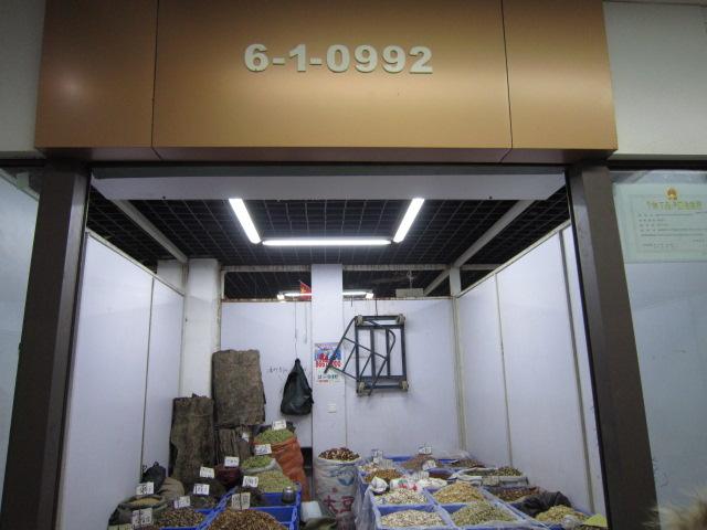 中�材商�6-1-0992