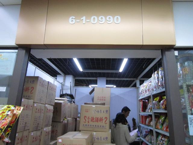 中药材商铺6-1-0990